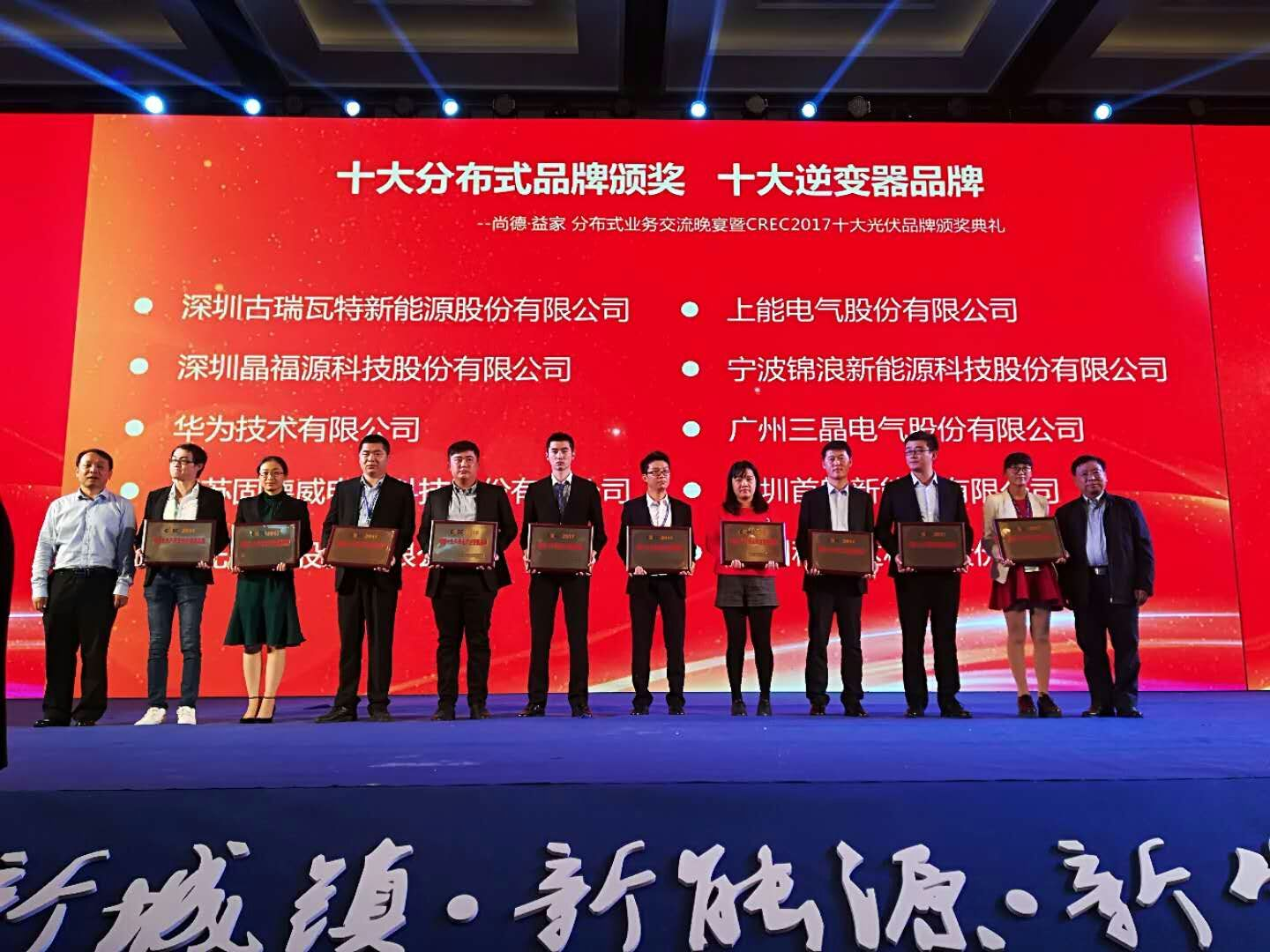 Company news-Growatt won the No.1 award of CREC in China residential & distributed PV market